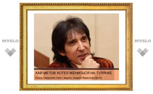 Кай Метов хотел жениться на тулячке