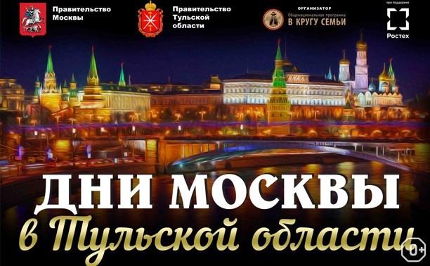 Программа Дней Москвы в Тульской области
