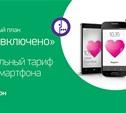 «Все включено» для вашего смартфона от «МегаФона»