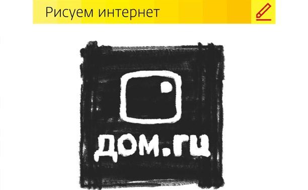 «Дом.ru» проводит конкурс рисунков «Интернет для побед»