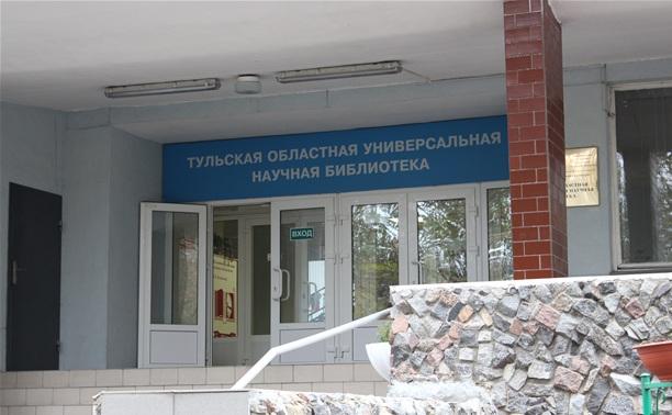 Тульская областная библиотека: «Переходим на удаленное обслуживание!»