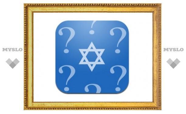 """Из французского App Store удалили """"определитель евреев"""""""