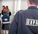 Депутаты предлагают вооружить школьных охранников