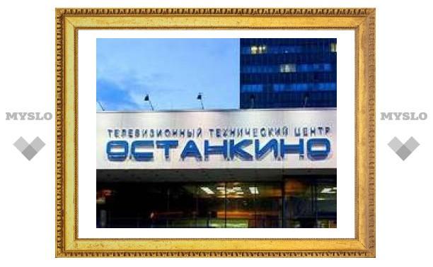 4 ноября: начал вещание Останкинский телецентр