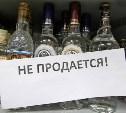 12 июня в Туле ограничат продажу алкоголя