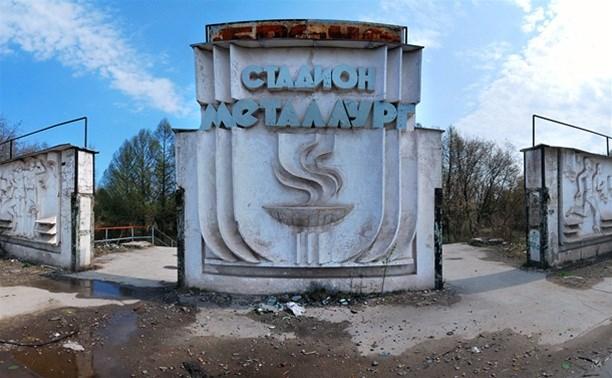 Стадион «Металлург» в Пролетарском районе реконструируют