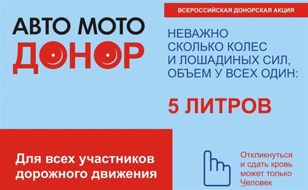 В Тульской области пройдет Всероссийская донорская акция «АвтоМотоДонор»