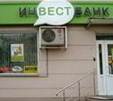 """Выплаты вкладчикам """"Инвестбанка"""" будут проводить в 4 банках"""