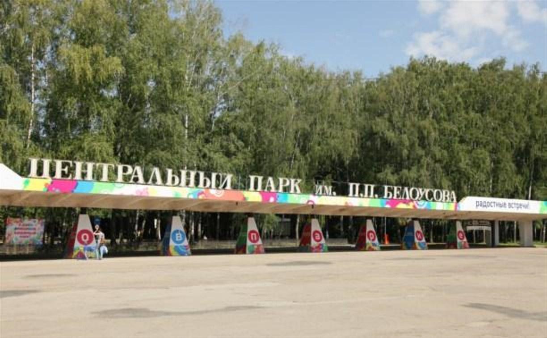 Белоусовский парк приглашает туляков отметить День улыбок