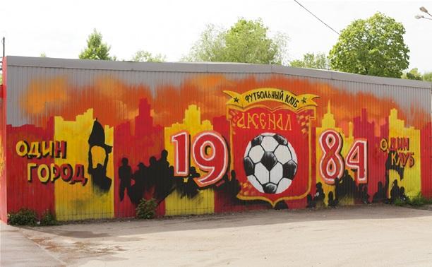 У фан-клуба «Арсенала» появился собственный офис