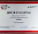 Тульский магазин стал победителем на Всероссийском конкурсе «Торговля России 2018»