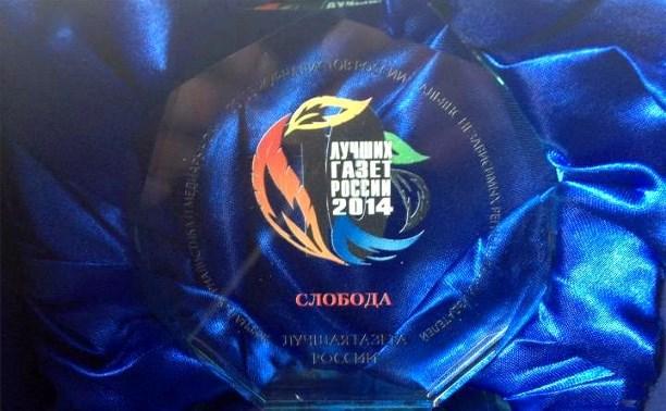 Газета «Слобода» получила хрустальный знак «Лучшая региональная газета»