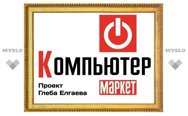 «КомпьютерМаркет»: новое качество на компьютерном рынке Тулы!