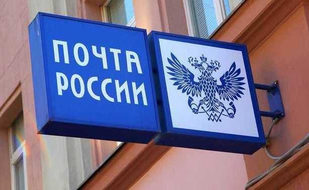 Правила доставки заказных писем почта россии