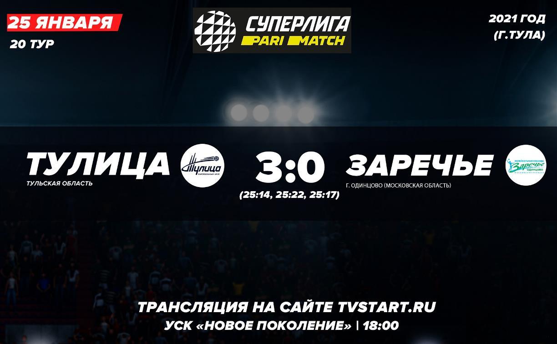 Волейбольная «Тулица» всухую обыграла «Заречье» из Одинцово