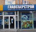 Афера на 130 млн рублей: задержаны основатели кооперативов «Главсберстрой» и «Достояние народа»
