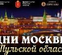 Туляки увидят «Битву за Москву»