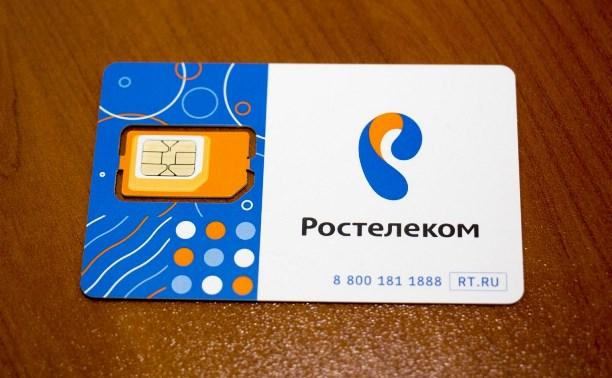Тульский регион в числе лидеров по подключению услуг мобильной связи «Ростелекома» в ЦФО