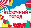 Фитнес, народный хор, караоке, социальные танцы и DJ-миксы: на площади Ленина пройдет «Нескучный город»