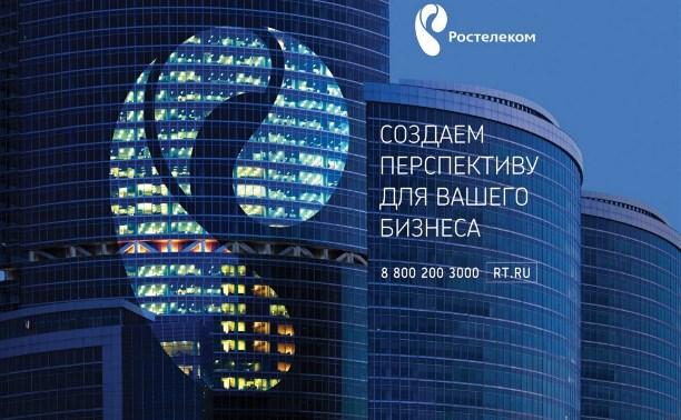 В розничной сети «Ростелекома» стартуют продажи услуг для B2B клиентов