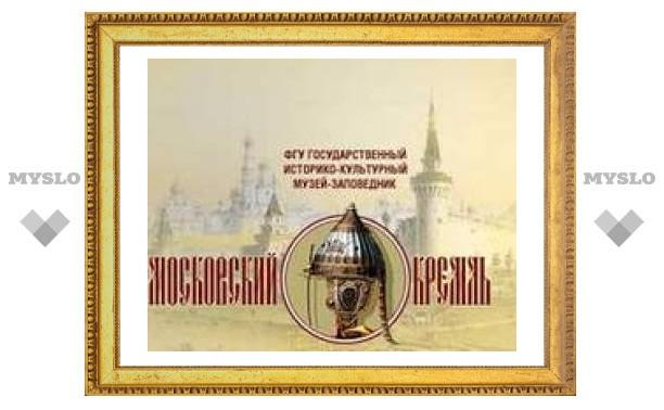 Музеи Кремля дотянутся до Волхонки
