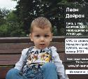 Маленький туляк Леон Дойран нуждается в помощи