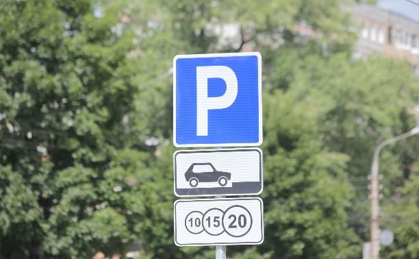 В Туле начали штрафовать за неоплаченную парковку