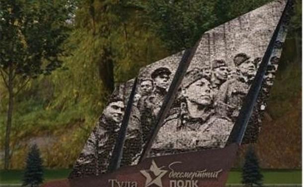 Памятник бессмертный полк в туле памятник цена харьковская обл краснокутск