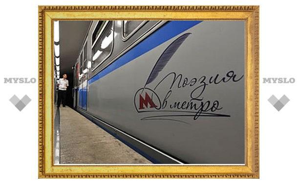 В московском метро опубликуют стихи Габриэля Гарсиа Маркеса