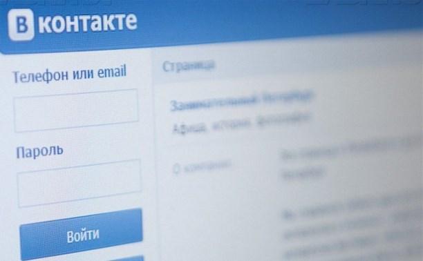 Прокуратура заставила туляка удалить страницы в соцсетях