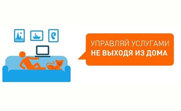 «Ростелеком» представил тулякам обновлённый Единый личный кабинет