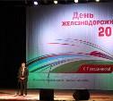 Юрий Андрианов поздравил тульских железнодоржников