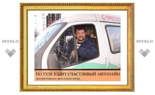 Водитель автолайна заряжает туляков хорошим настроением
