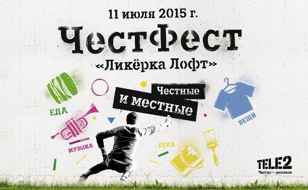 Открытый фестиваль Tele2 «ЧестФест» поддержали тульские предприниматели