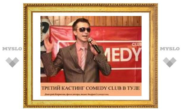 Третий кастинг Comedy в Туле