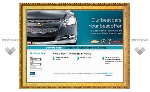 Концерн GM прекратил продавать машины на аукционе eBay