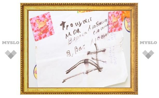 Подорвавшийся на гранате под Тулой оставил предсмертную записку