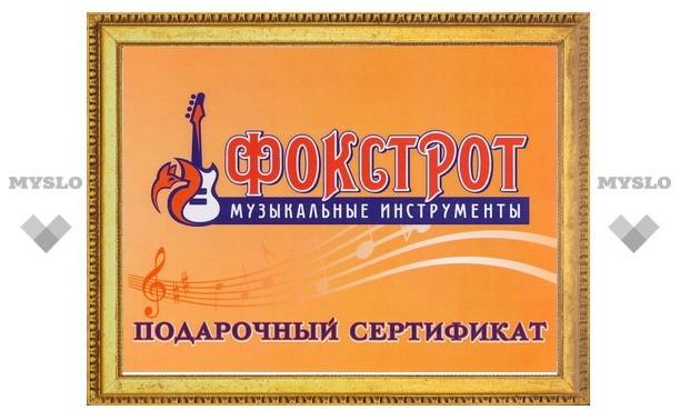 У тульских музыкантов появилась возможность заявить о себе и получить подарок
