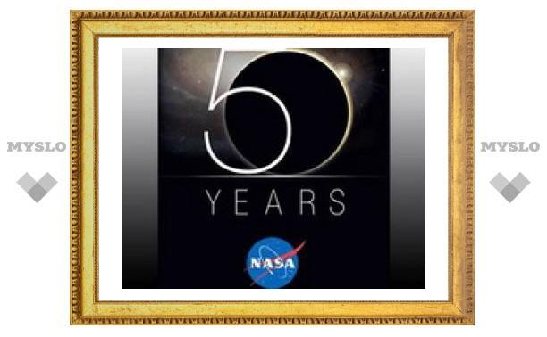 NASA отмечает пятидесятилетний юбилей
