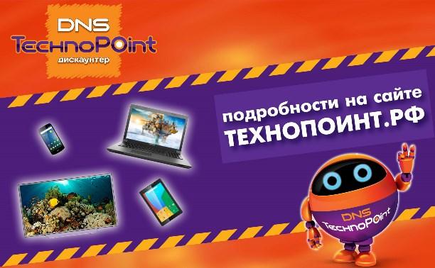 Купи ноутбук, планшет или смартфон с выгодой в DNS TechnoPoint