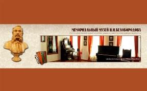 Мемориальный музей Н.И. Белобородова