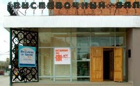 Выставочный зал объединения «Историко-краеведческий музей»
