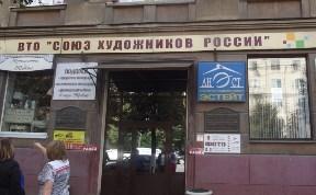 Выставочный зал Тульского отделения Союза Художников России
