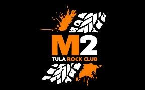М2, тульский рок-клуб