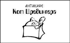 Кот Шрёдингера, антикафе
