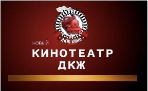 ДКЖкино