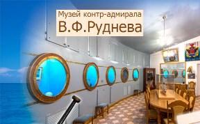 Музей В.Ф. Руднева