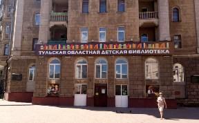 Тульская областная детская библиотека