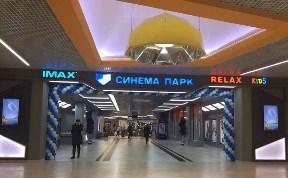 Синема Парк, IMAX-кинотеатр