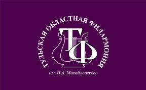 Тульская областная филармония им. И.А. Михайловского